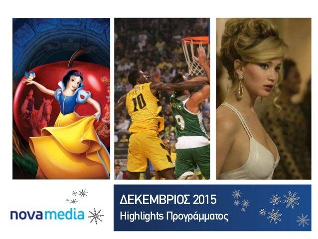 ΔΕΚΕΜΒΡΙΟΣ 2015 Highlights Προγράμματος