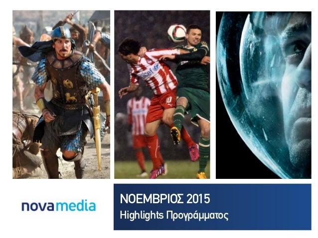 ΝΟΕΜΒΡΙΟΣ 2015 Highlights Προγράμματος