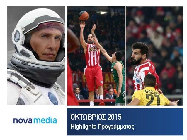 OKΤΩΒΡΙΟΣ 2015 Highlights Προγράμματος