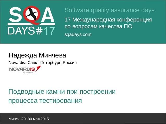 Software quality assurance days 17 Международная конференция по вопросам качества ПО sqadays.com Минск. 29–30 мая 2015 Над...