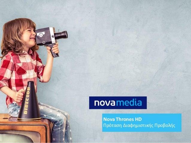Nova Thrones HD Πρόταση Διαφημιστικής Προβολής