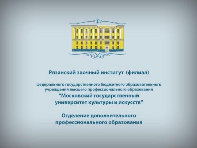 В 1998 году решением Ученого совета было создано отделение дополнительного профессионального образования (ОДПО). За это вр...