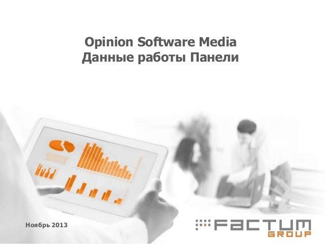 Opinion Software Media Данные работы Панели  Ноябрь 2013