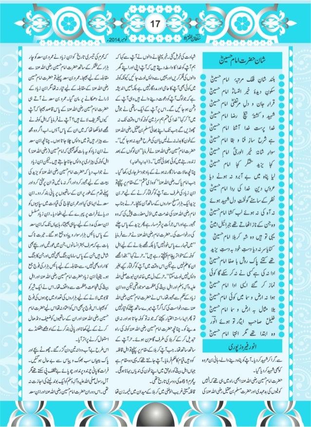 Mahnama Sultan ul Faqr November 2014