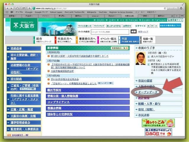 オープンデータの普及活動 • ODI Osaka • 大阪イノベーションハブ(OIH)を拠点に関西の オープンデータ運動を推進 • 国内唯一のNetwork Nodeとして英国のオープン データ拠点(Open Data Institute, O...