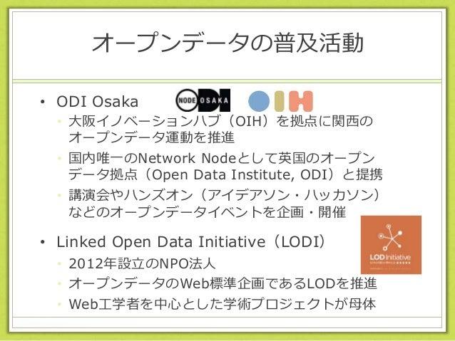 Open Data Institute 第2回ODI Summitは2014年11月に開催。参加者約500人。Web25周年を振り返るTime Berners Leeの講演等が開催。 OID City Nodeは世界19か所にあります。