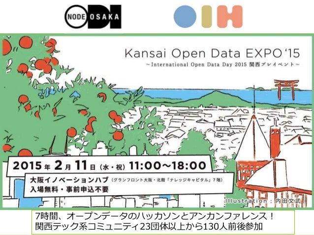 ●Opendata丹波実行委員会 ●自治体広報誌オープンデータ推進協議会 ●Open GLAM JAPAN ●オープンデータ流通促進コンソーシアム