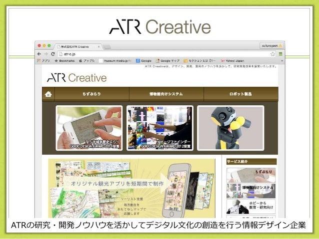 ATR Creative ATRの研究・開発ノウハウを活かしてデジタル文化の創造を行う情報デザイン企業