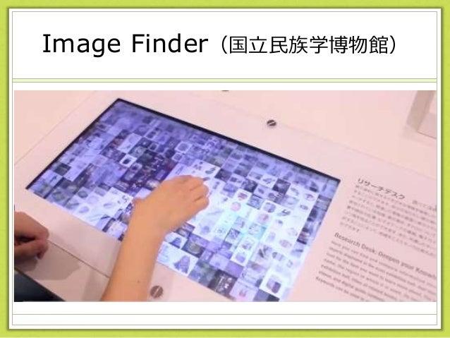 Image Finder(国立民族学博物館)