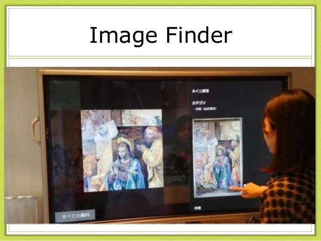 Image Finder 2012 年グッドデザイン賞を受賞した、「画像でさがす」情報検索システム