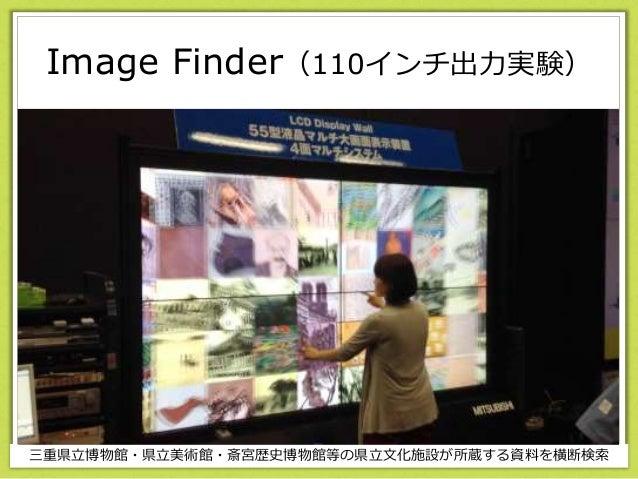 Image Finder(110インチ出力実験) 三重県立博物館・県立美術館・斎宮歴史博物館等の県立文化施設が所蔵する資料を横断検索