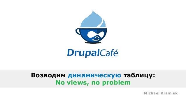 Возводим динамическую таблицу: No views, no problem Michael Krainiuk
