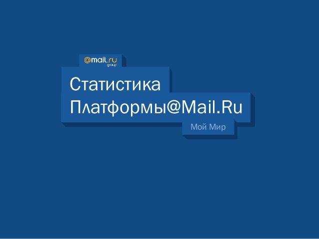 СтатистикаПлатформы@Mail.Ru           Мой Мир