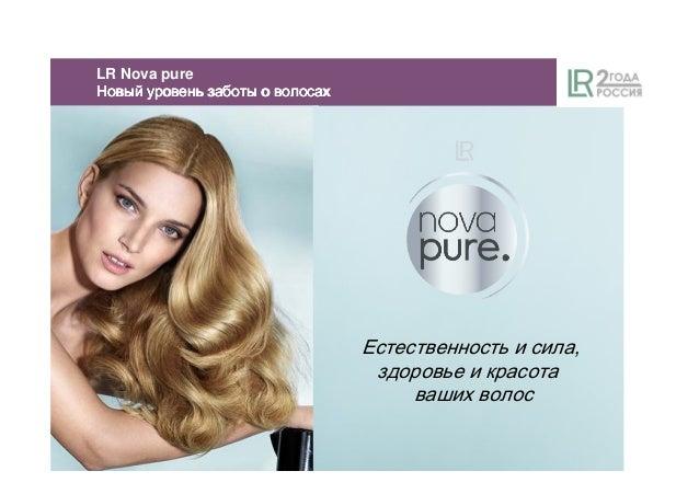 LR Nova pure НовыйНовыйНовыйНовый уровеньуровеньуровеньуровень заботзаботзаботзаботыыыы оооо волосахволосахволосахволосах ...