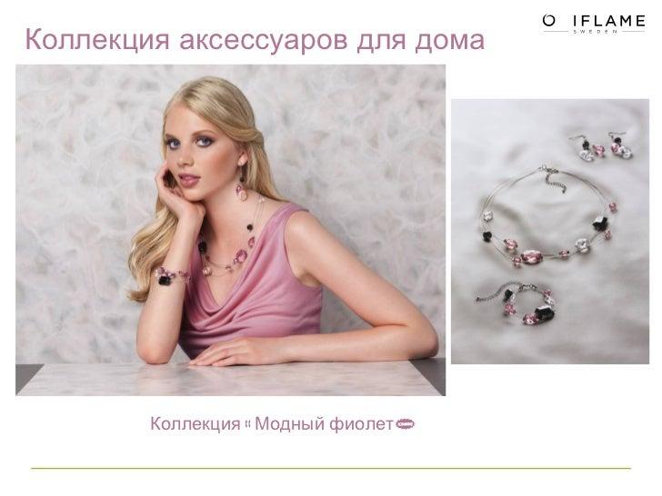 Коллекция аксессуаров для дома <ul><li>Коллекция «Модный фиолет»  </li></ul>
