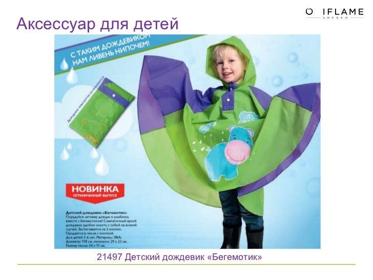 Аксессуар для детей 21497 Детский дождевик «Бегемотик»