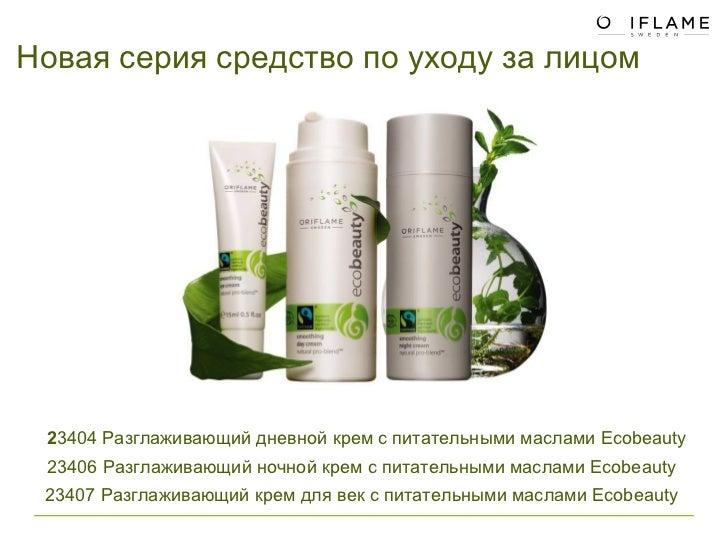 2 3404 Разглаживающий дневной крем с питательными маслами Ecobeauty  23406 Разглаживающий ночной крем с питательными масла...