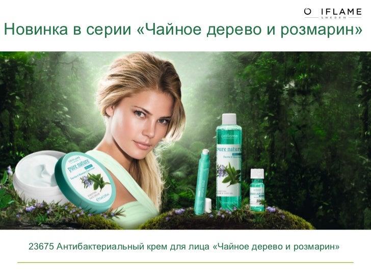 23675 Антибактериальный крем для лица «Чайное дерево и розмарин»  Новинка в серии «Чайное дерево и розмарин»