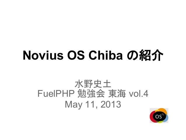 Novius OS Chiba の紹介水野史土FuelPHP 勉強会 東海 vol.4May 11, 2013
