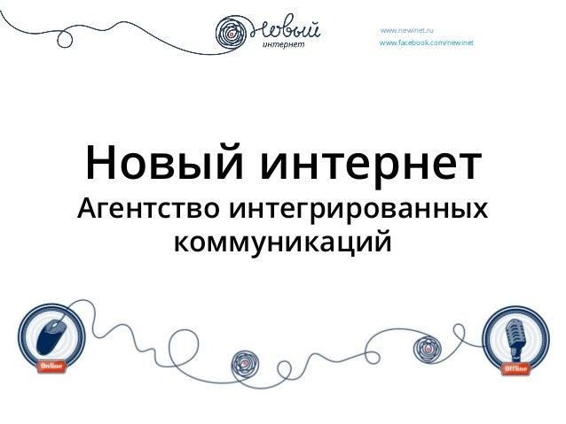 www.newinet.ru www.facebook.com/newinet  Новый интернет  Агентство интегрированных коммуникаций 2008-н.вр.