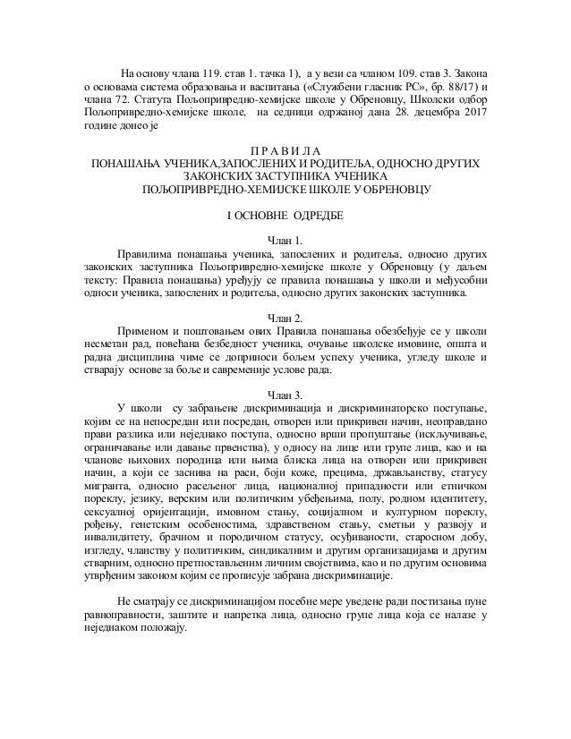На основу члана 119. став 1. тачка 1), а у вези са чланом 109. став 3. Закона о основама система образовања и васпитања («...