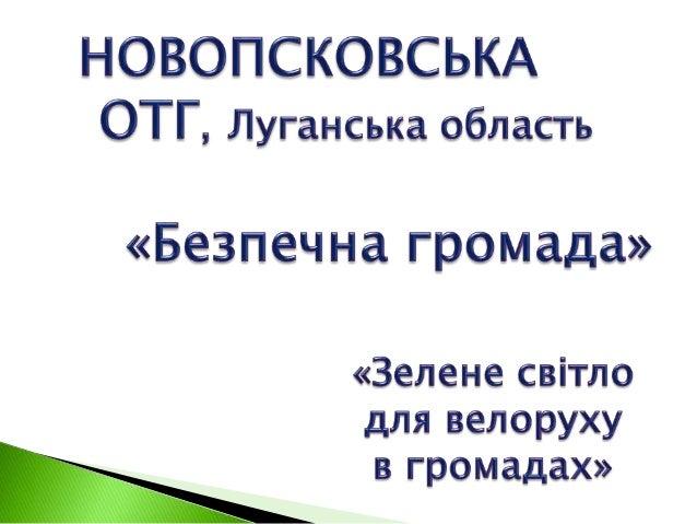 Новопсковська ОТГ - Безпечна громада