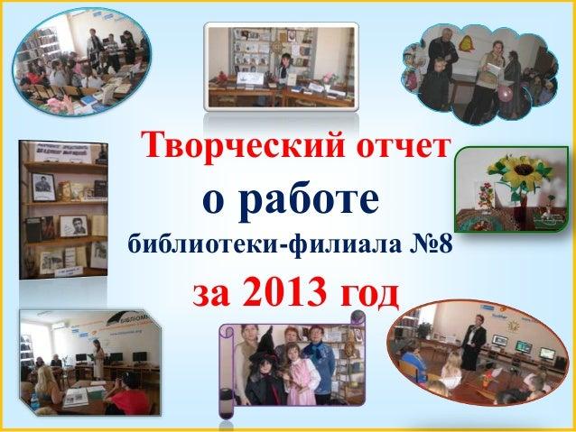 Отчеты за год по сельским библиотекам