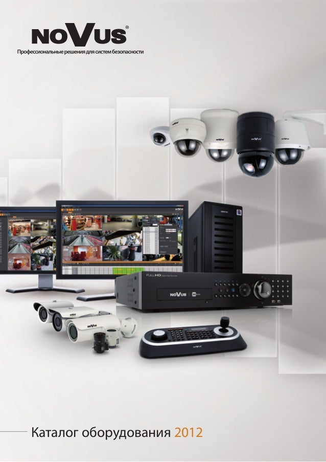 каталог оборудования 2012