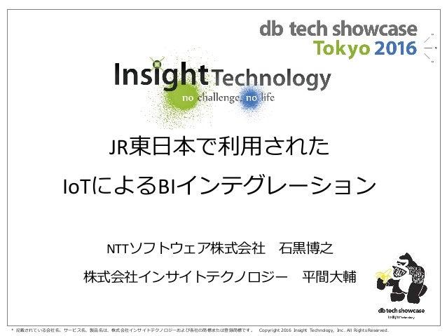 * 記載されている会社名、サービス名、製品名は、株式会社インサイトテクノロジーおよび各社の商標または登録商標です。 Copyright 2016 Insight Technology, Inc. All Rights Reserved. JR東...