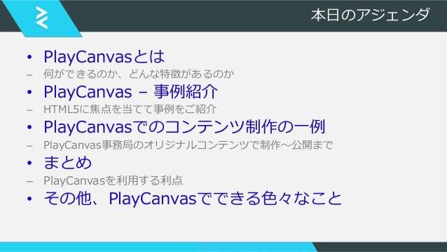 【ブラウザゲームPFが語る業界トレンドNOW#2 HTML5スペシャル! 】メディアミックスをPlayCanvasで実現する(2018/11/06講演)  Slide 2
