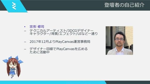 【ブラウザゲームPFが語る業界トレンドNOW#2 HTML5スペシャル! 】メディアミックスをPlayCanvasで実現する(2018/11/06講演)  Slide 3