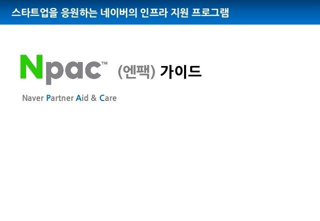 스타트업을 응원하는 네이버의 인프라 지원 프로그램 (엔팩) 가이드 Naver Partner Aid & Care
