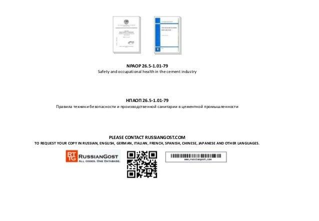 NPAOP 26.5-1.01-79 Safety and occupational health in the cement industry НПАОП 26.5-1.01-79 Правила техники безопасности и...
