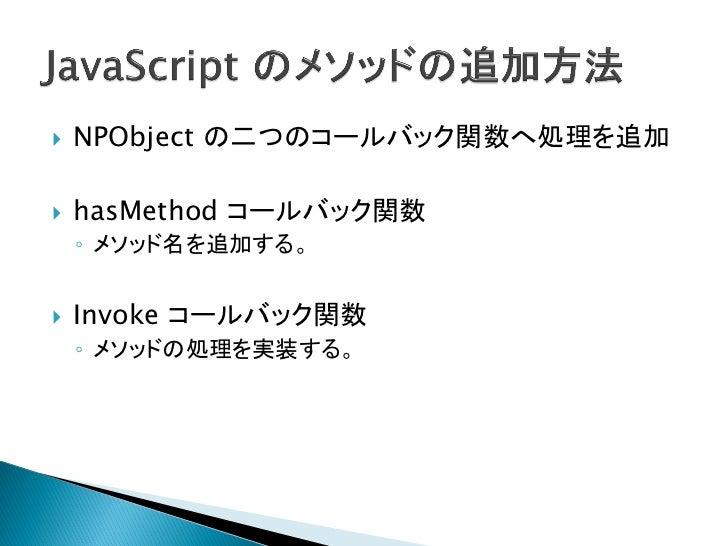 "   ""version"" という文字列がきたら true を返すbool plugin_has_method(NPObject *obj __UNUSED__,                       NPIdentifier metho..."