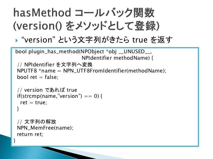 """   """"version"""" の文字列がきたら実行   /proc/version の中身を文字列として返すchar buf[256];// /proc/version をオープンFILE *fp = fopen(""""/proc/version""""..."""