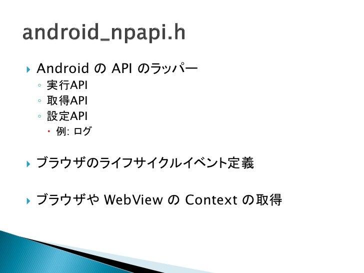    Android での JNI の普通な使い方    ◦ アプリの特定の部分をCやアセンブラで実装して高速化    ◦ ハードへのアクセスをJava側に提供する      センサ                         Java...