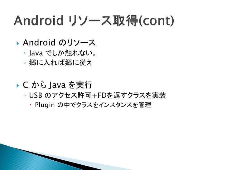 BrowserPlugin                 JNI          Android FrameworkkernelDevice