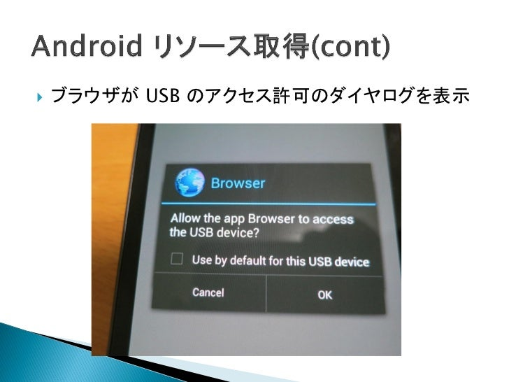 FD を取得BrowserPlugin                 JNI          Android FrameworkkernelDevice