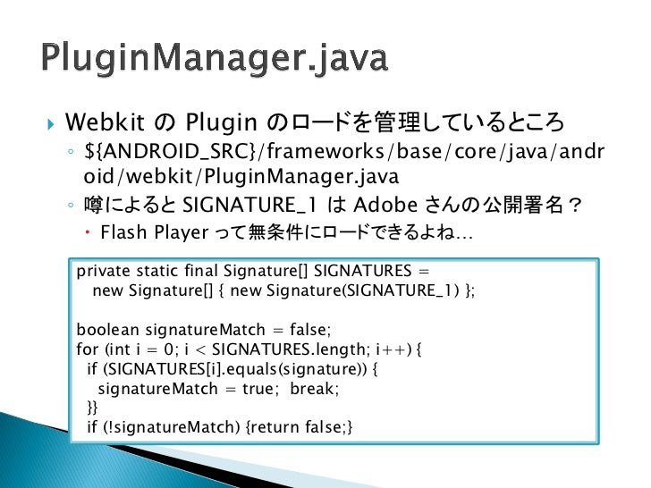    What's NPAPI?    ◦ ブラウザの機能を拡張できます。    ◦ javascript から OS のリソースを参照、変更する API を作      成できます。   NPAPI Usage    ◦ 使うには DOM...