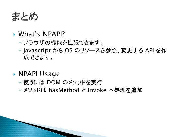    NPAPI document    ◦ https://developer.mozilla.org/en-US/docs/Plugins    ◦ Mozilla さんに NPAPI のドキュメントがたくさんあります   NPAPI ...