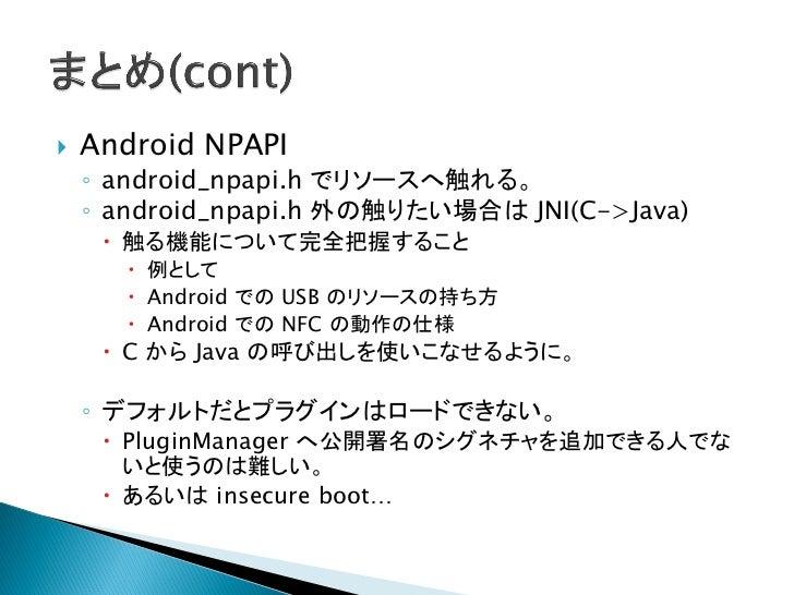Android with NPAPI で面白いことできませんかね