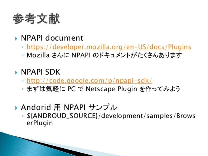 NPAPIを使ったandroid標準ブラウザの拡張方法