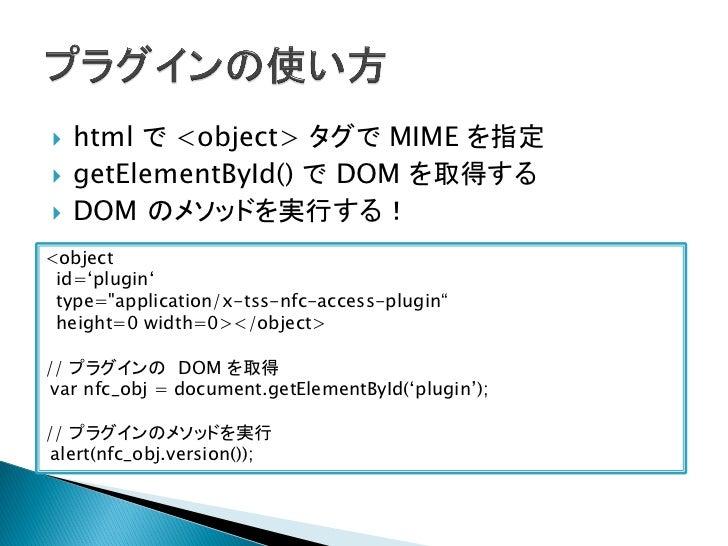 """   html で <object> タグで MIME を指定   getElementById() で DOM を取得する   DOM のメソッドを実行する!<object id='plugin' type=""""application/x..."""