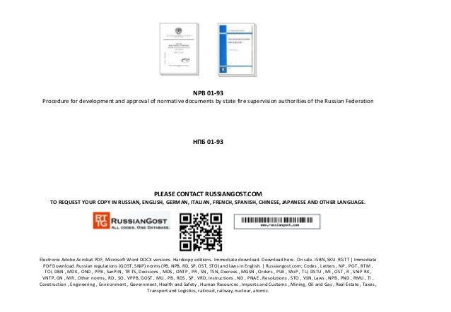 NPB 01-93 Procedure for development and approval of normative documents by state fire supervision authorities of the Russi...