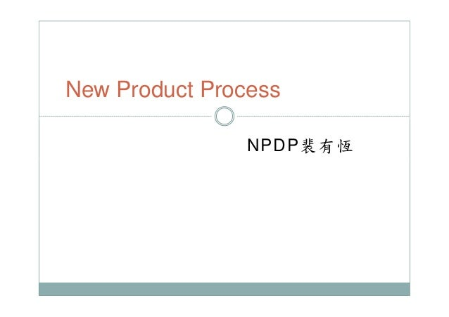 New Product Process NPDP裴有恆