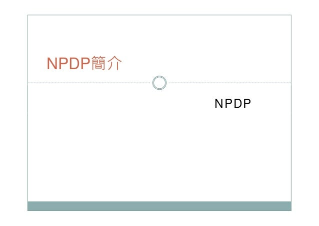 NPDP NPDP簡介