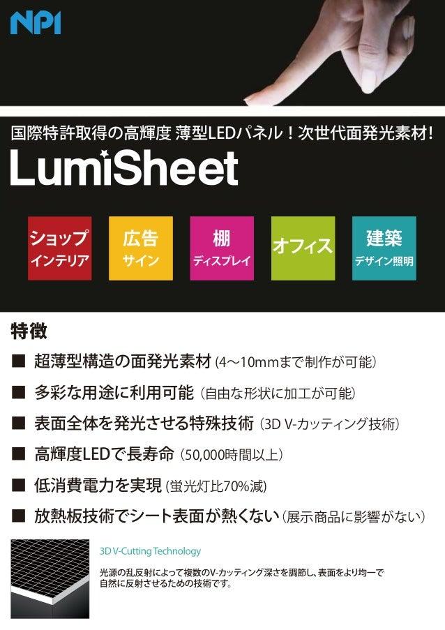 枠のいらないLED導光板「LumiSheet(ルミシート)」