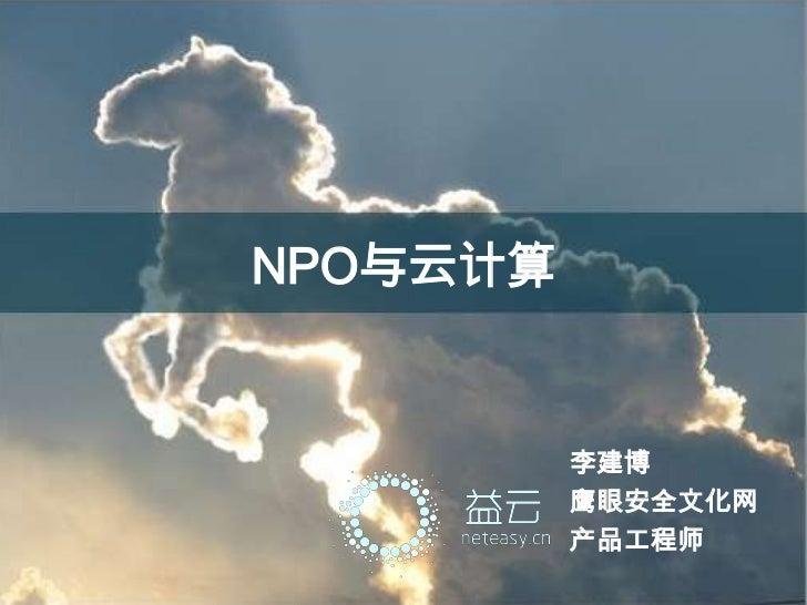 NPO与云计算          李建博          鹰眼安全文化网          产品工程师