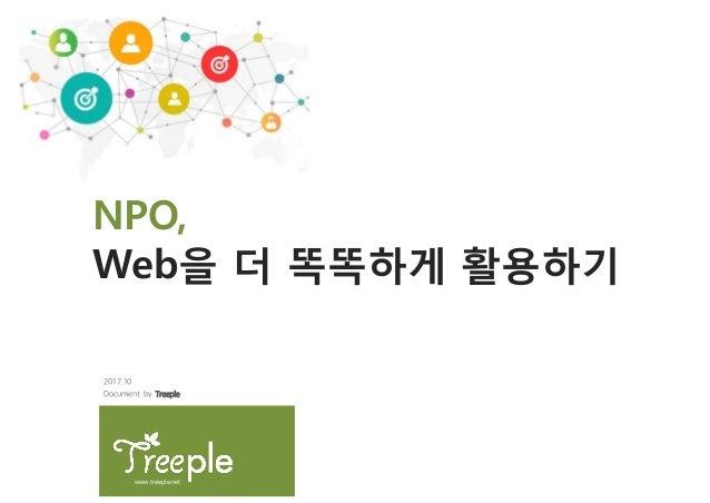 NPO, Web을 더 똑똑하게 활용하기 www.treeple.net Document by Treeple 2017.10