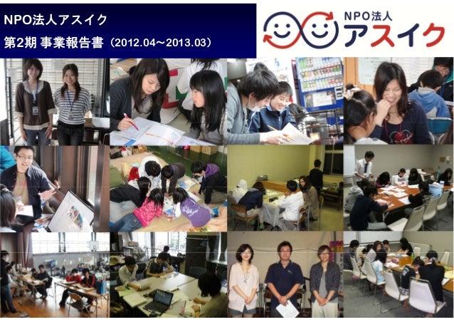 NPO法人アスイク第2期 事業報告書(2012.04~2013.03)